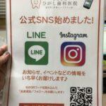 LINE,Instagramはじめました!!